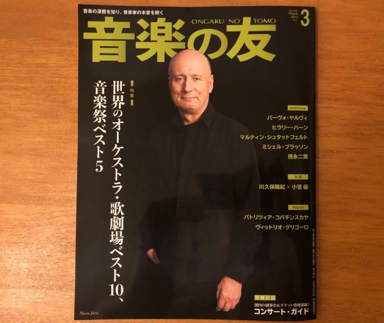 日本フィルの山岸淳子さんが、僕の興味のポイントを面白がり、日本フィルを作り上げた一人である田邉稔さんに会わせてくださったのも、オーケストラを好きになったきっかけでした。その田邉さんは、現在、音楽専門誌に連載中。専門的な音楽の話ではなく、オーケストラを運営していく苦労や、僕のような「なぜ、必要か」という観点で時代を戦ってきた息遣いが感じられるとても面白い連載です