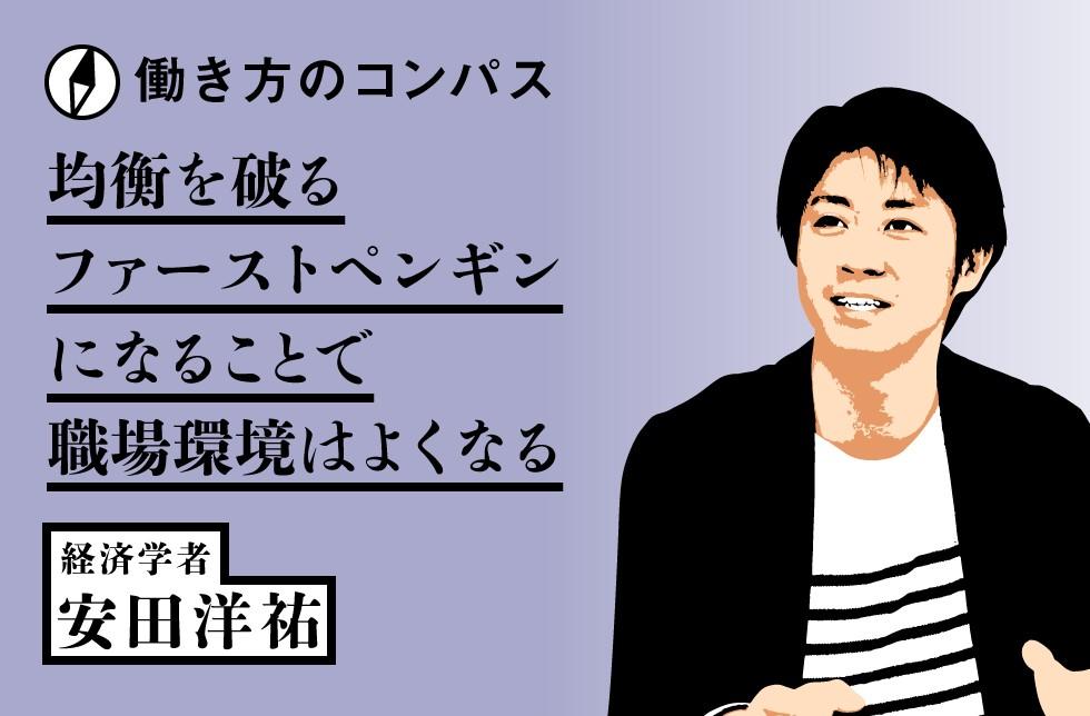 日本企業にはあなたのような鈍感さが必要です!