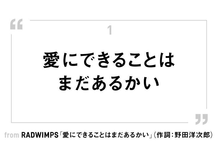 RADWIMPS・野田洋次郎は「言葉の角度を変えて耳新しさを出す天才」