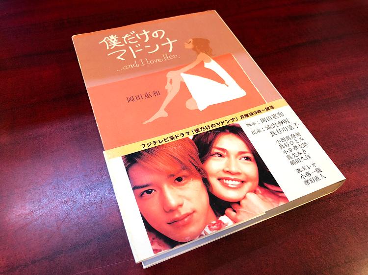 夏の終わりの切なさを感じる冷やし中華 岡田惠和『僕だけのマドンナ』
