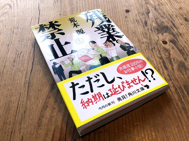 著者の荒木源さんは元朝日新聞社会部記者ということもあってか、企業で起きるトラブルや心理的の描写ひとつひとつにリアリティーがある