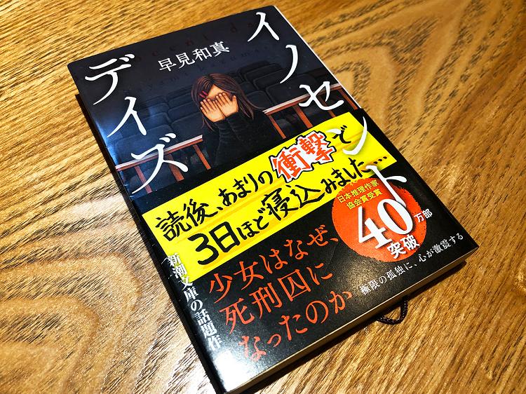2015年に日本推理作家協会賞を受賞した本作は、2018年にテレビドラマ化もされ、竹内結子さんが幸乃を演じた