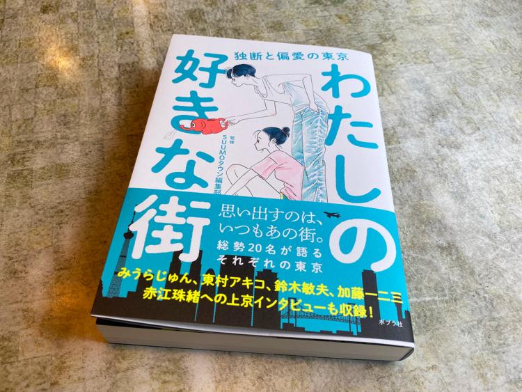 誰かの視点で街を歩くと、見慣れた場所にも発見が 雨宮まみ、鈴木敏夫、枝優花ほか『わたしの好きな街 独断と偏愛の東京』