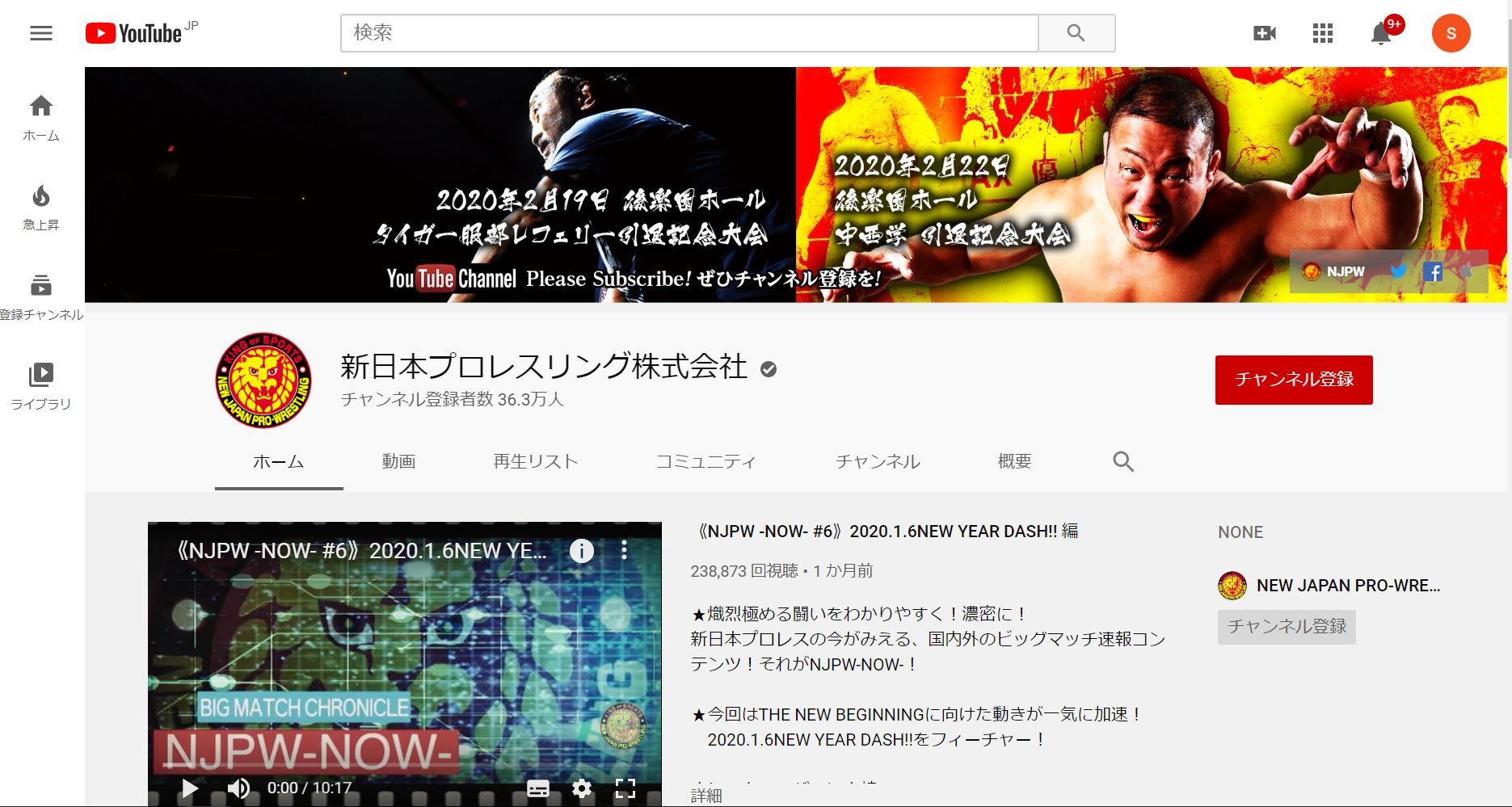 新日本プロレスリングのYouTubeチャンネル。36万人がチャンネル登録(2020年2月現在)するなど人気が高い(画像は新日本プロレスリングのYouTubeチャンネルより)
