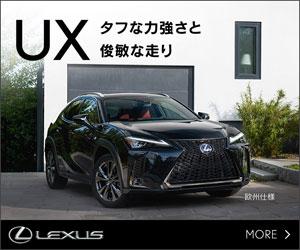 都会派コンパクトクロスオーバー「レクサスUX200」の走りと内装 モータージャーナリスト・小川フミオの評価とは