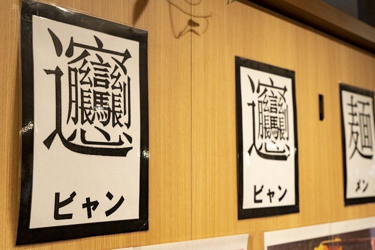 これが漢字のビャン。現地ではスパイスやハーブ、オイルをかけ、あえ麺で食べることが多い