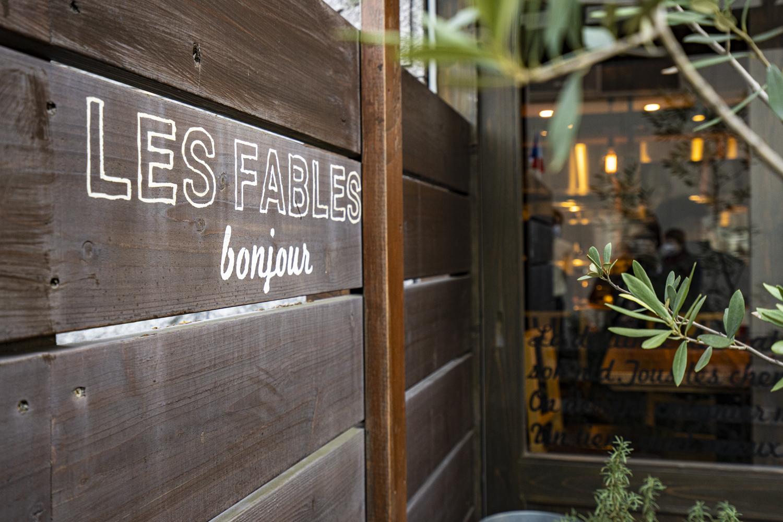 あまりに良心的な価格 江の島で堪能、パリのエスプリが息づく美味