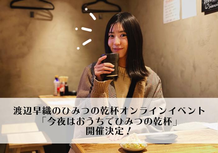 渡辺早織のひみつの乾杯 オンラインイベント「今夜はおうちでひみつの乾杯」を開催します