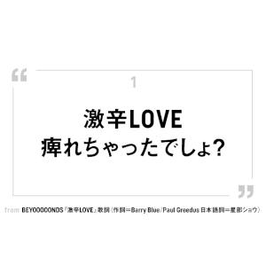 BEYOOOOONDS『激辛LOVE』から連想 「ニッチなシーンのテーマ曲」考察