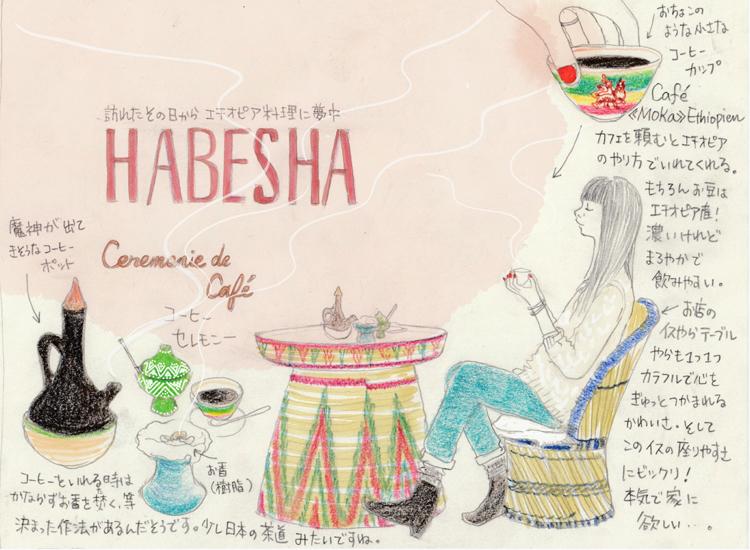 主食インジェラの酸味が最高、エチオピア料理/Habesha
