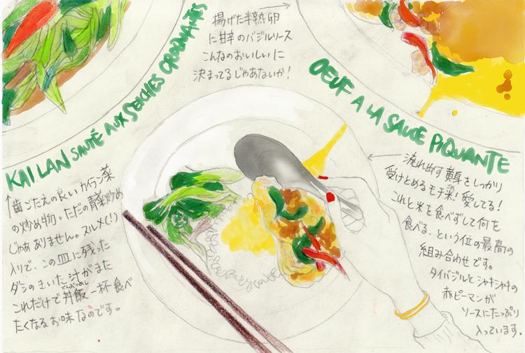 通いたい店、一気にベスト3入り。ベトナム料理「Lao Viet」