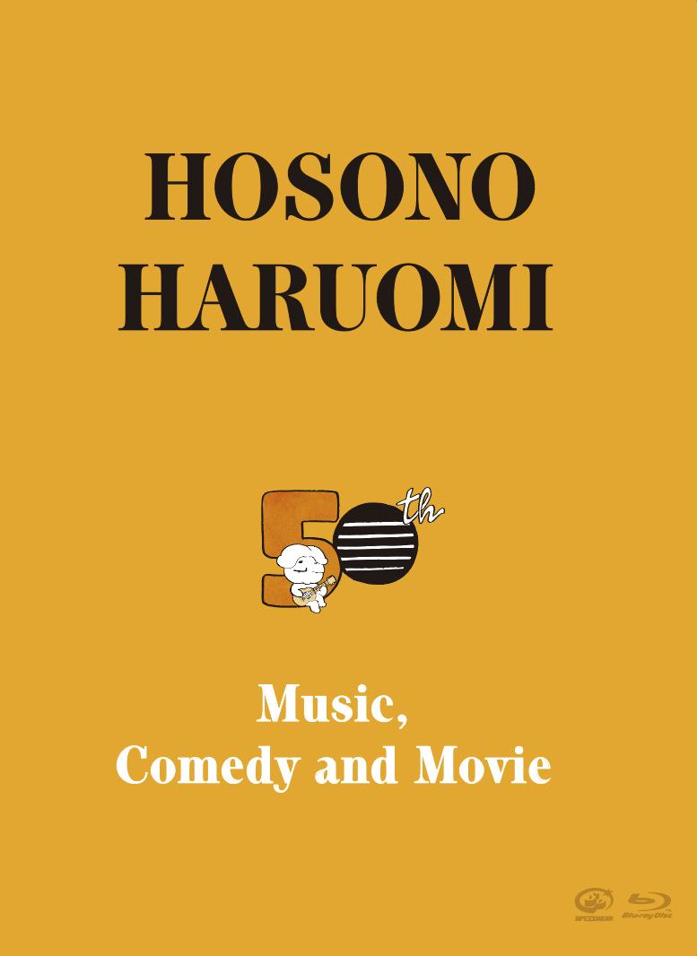 細野晴臣さん「残したい、伝えていきたい音楽」