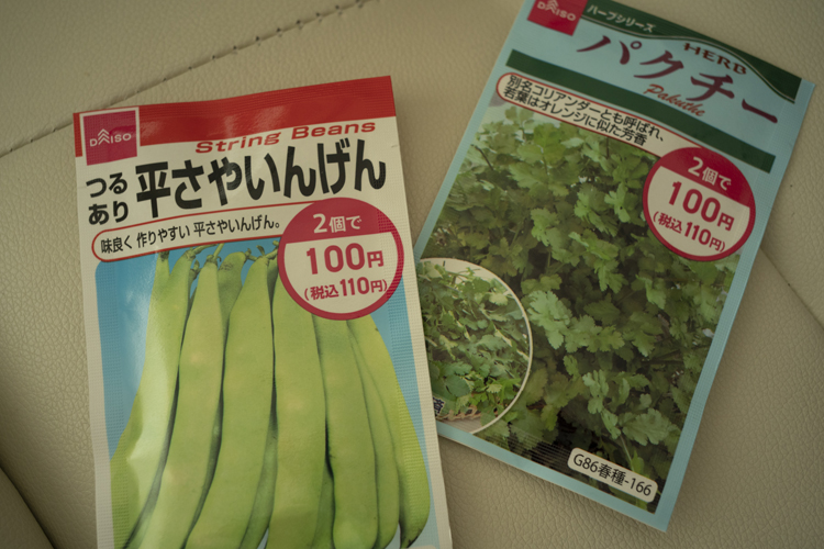 敷地内の菜園で野菜を育てる妻に影響され、最近彼が買ってきた