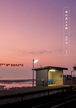 瀬戸内海の青を見渡す、崖の上の無人駅 愛媛県・串駅