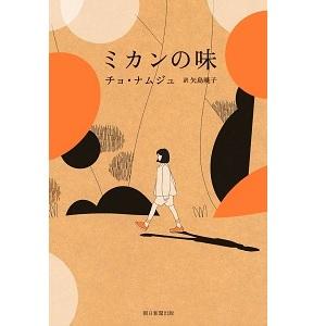 『82年生まれ、キム・ジヨン』の著者、待望の最新作『ミカンの味』を5名様にプレゼント