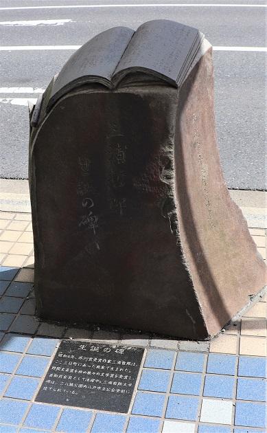 三浦哲郎生誕の碑