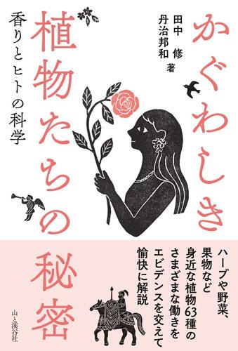 『かぐわしき植物たちの秘密』田中修、丹治邦和 著 山と渓谷社 1,430円(税込み)