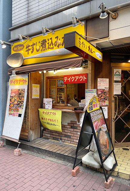通称ソニー通りに面した店舗は黄色の大きな看板が目印