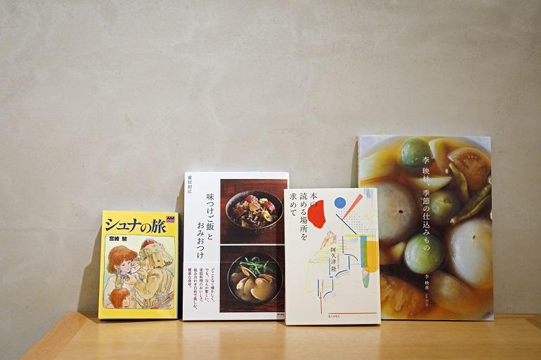 選書を担当するスタッフ・佐藤由香子さんのおすすめ。写真集のように美しい『季節の仕込みもの』(李映林)、「OyOy」の在り方にも通じる『本の読める場所を求めて』(阿久津隆)など。1タイトルにつき1冊ずつの仕入れが基本のため、書棚はたえず変化している
