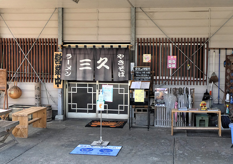 日田やきそばの店「三久」
