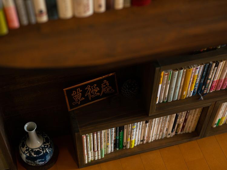 「草径庵」という名前は、幸田露伴の小説『観画談』で、主人公が山の中をさまようくだりで、「草径を歩き回る」という描写があり、そこから取った