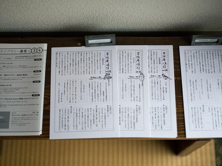 安木さんが発行している「草径庵通信」。86号まで続いており、執筆、レイアウト、印刷(コピー機でコピー)を一人で担当