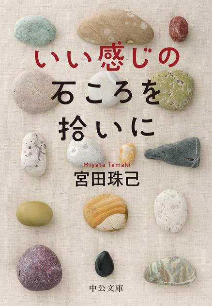 『いい感じの石ころを拾いに』宮田珠己 著 中央公論新社 858円(税込み)