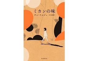 大注目の韓国文学作品『ミカンの味』をプレゼント
