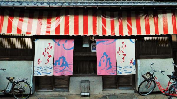 「日本のベネチア」舞鶴の入り江 二つの文化財銭湯