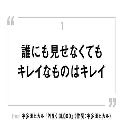 """""""王者""""にしか言えない言葉  宇多田ヒカル『PINK BLOOD』のすごみ"""