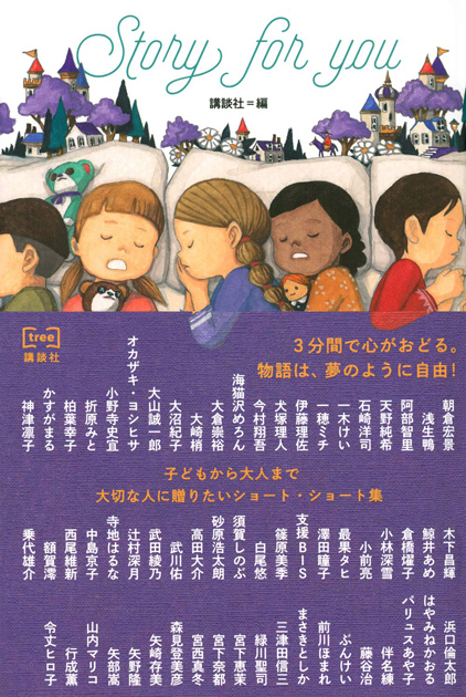 『Story for you』講談社 編 講談社 1,650円(税込み)
