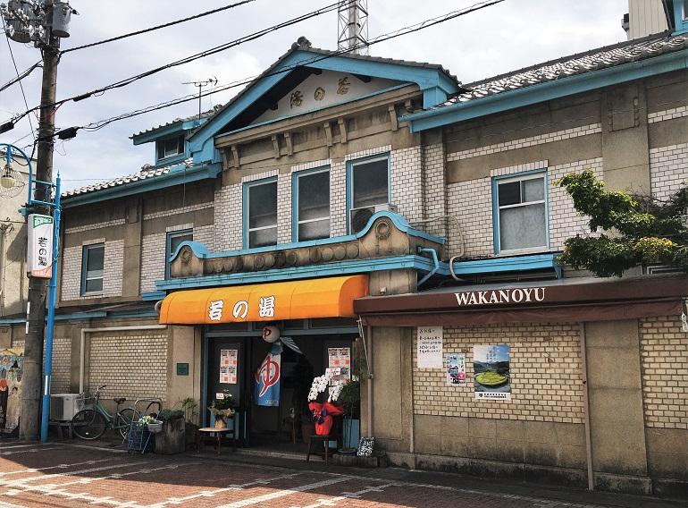 ひときわ目を引く若の湯の外観。1923(大正12)年に建てられ、2018年に国登録有形文化財となった