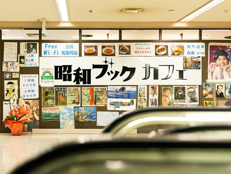 ニュー新橋ビル3階にある「昭和ブック カフェ」