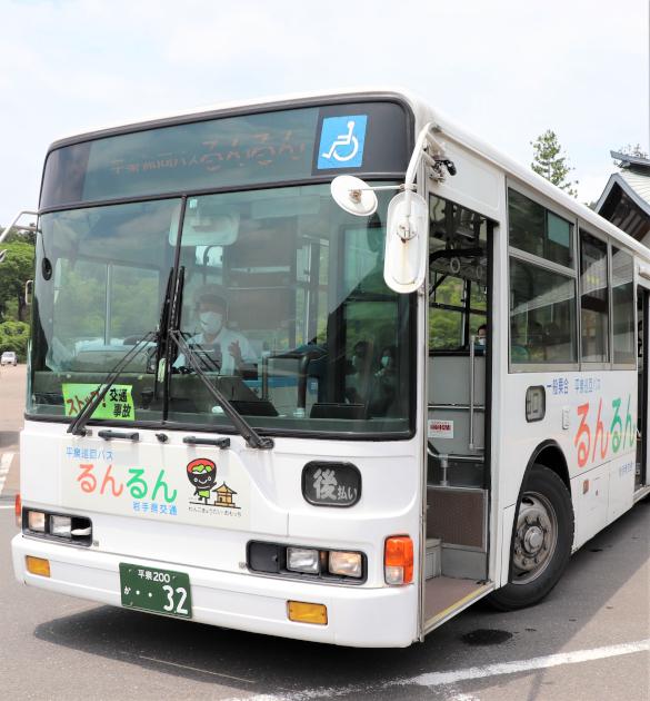 巡回バス「るんるん」