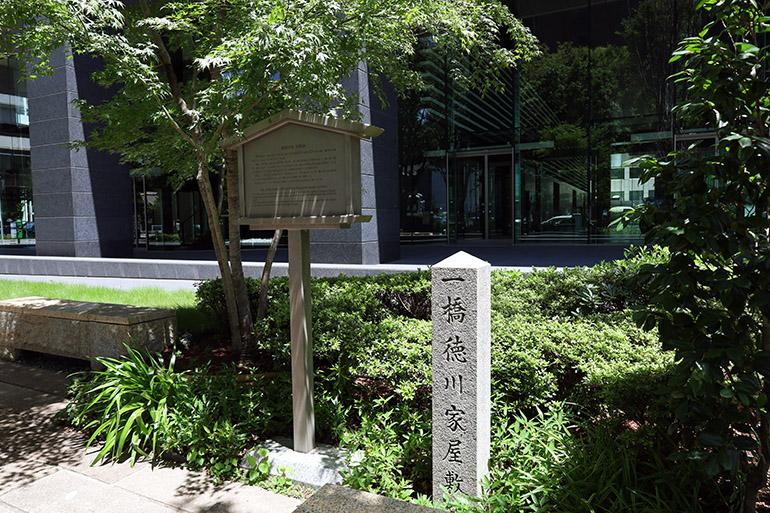 一橋徳川家屋敷跡に建つ石碑