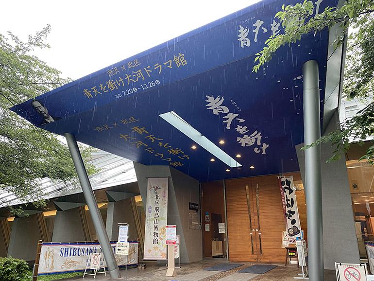 「渋沢×北区 青天を衝け 大河ドラマ館」の入り口