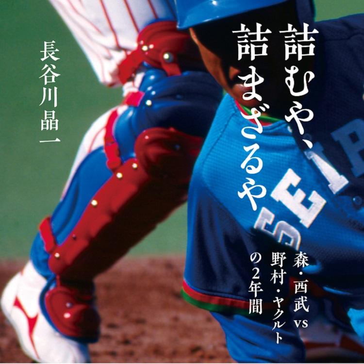 """森・西武 vs. 野村・ヤクルトの2年間 """"史上最高の日本シリーズ""""の舞台裏を描く『詰むや、詰まざるや』を10名様に"""