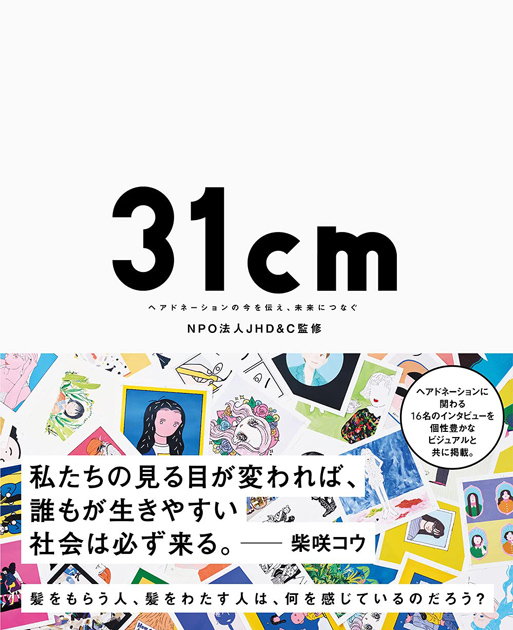 『31cm~ヘアドネーションの今を伝え、未来につなぐ~』NPO法人JHD&C 監修 KuLaScip 2,200円(税込み)