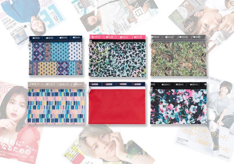 「レスポートサック」が集英社ファッション誌の付録に! 限定ポーチ6種類をラインナップ