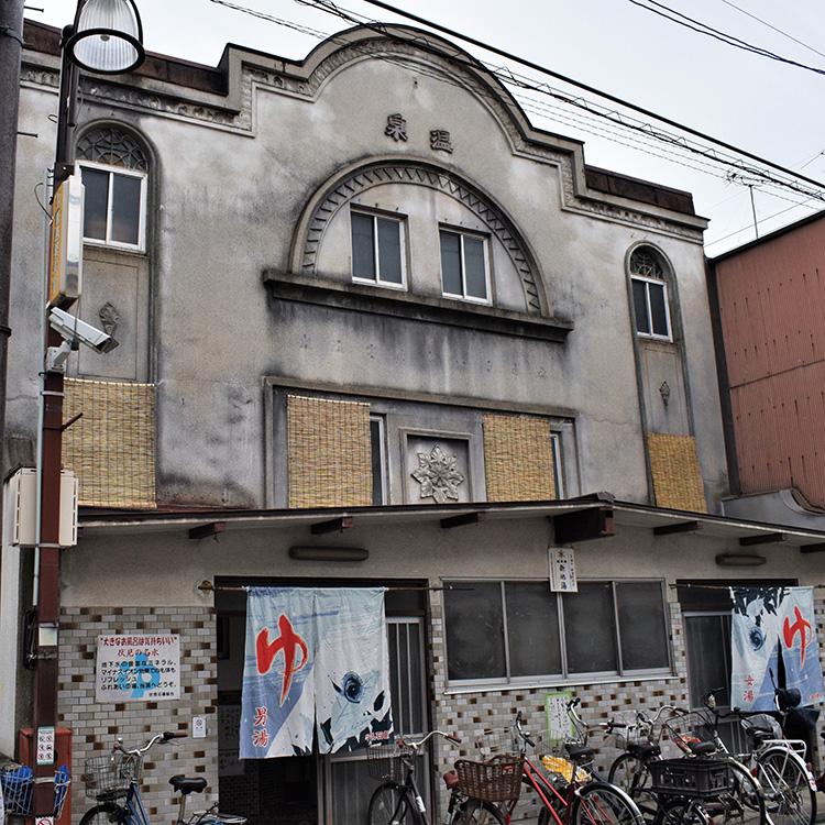 1931(昭和6)年に建てられた新地湯は中書島(ちゅうしょじま)のランドマークだ=京都市伏見区