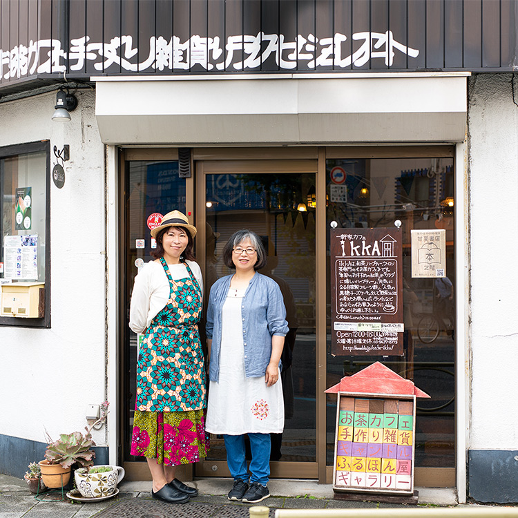 スカイツリーのふもとで世界のお茶を 「一軒家カフェikkA」&「甘夏書店」