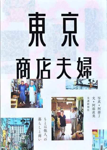 『東京商店夫婦』阿部了(写真)、阿部直美(文) 交通新聞社 1,980円(税込)