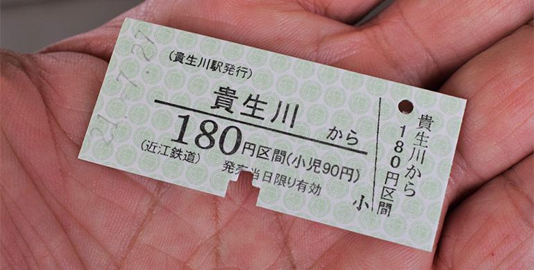 近江鉄道のきっぷはいまだにいわゆる硬券。これを持って揺られていると、時間をさかのぼってゆくような錯覚に陥る