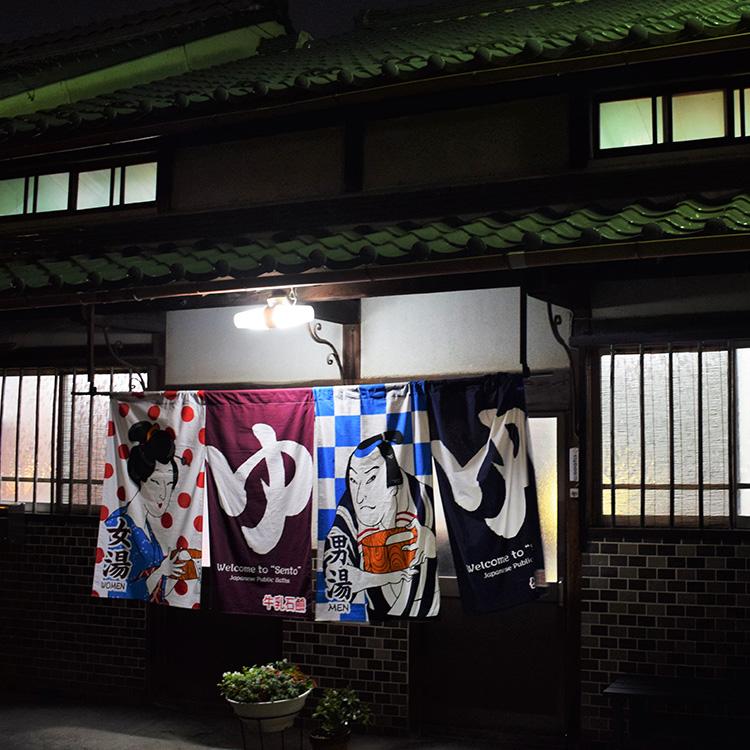 東海道・旧水口宿、道が三筋に分かれて再び合流する街並みにひっそりと溶け込む清水湯=滋賀県甲賀市