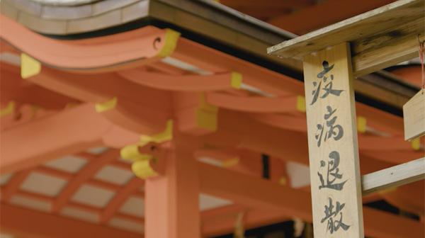 千年の都、無病息災の願い 京都の祭りや風習〈PR〉