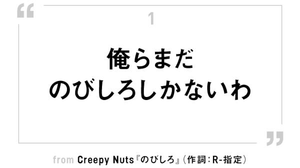 プロも驚く Creepy Nutsの高度な作詞術