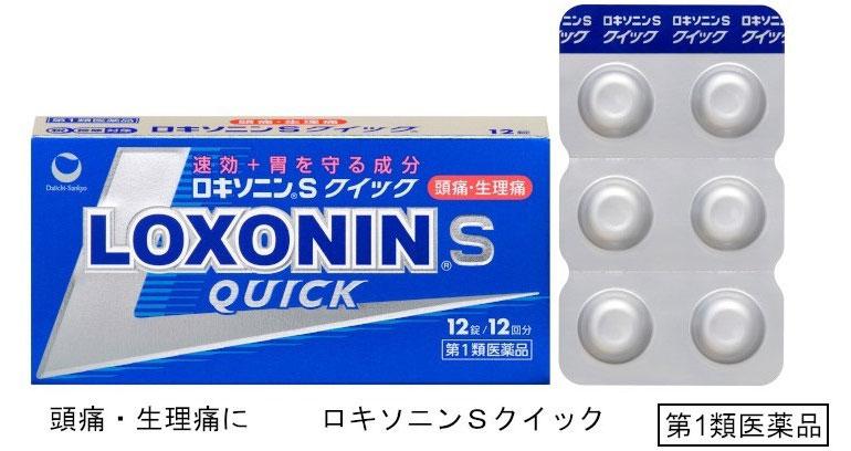「ロキソニンSクイック」ブランドキャラクター石原さとみさんの「幸せを生み出す」ライフスタイル