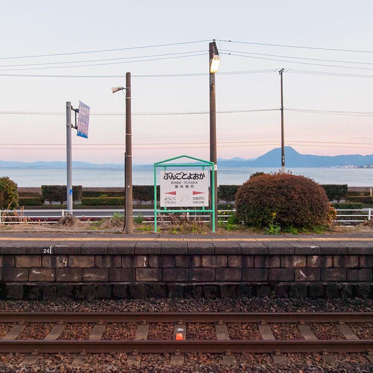 別府湾の夕暮れと木造駅舎のノスタルジア 大分県・豊後豊岡駅