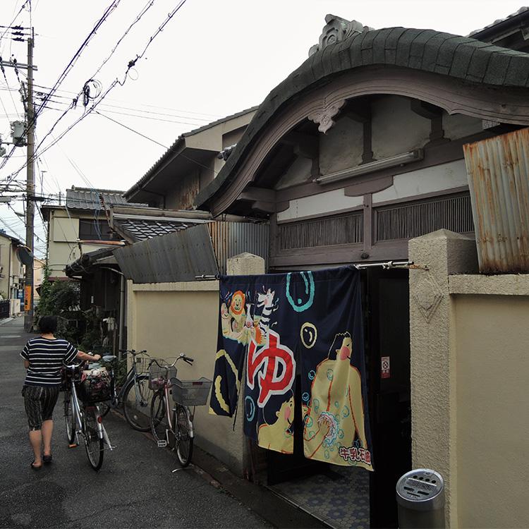 路地裏にたたずむ第一敷島湯=兵庫県尼崎市