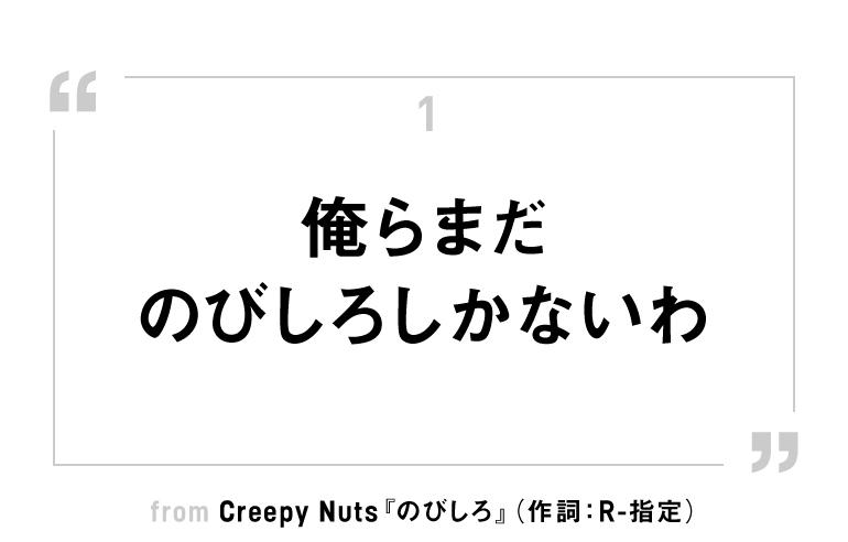 高度な作詞術 Creepy Nuts『のびしろ』が示した「伝え方」の本質